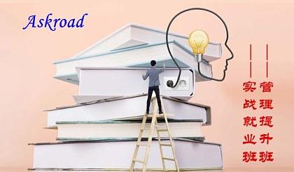 互动吧-【问道HR】HR学堂——人力资源管理实战培训辅导