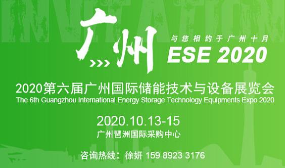 储能展(2020年10月13-15日)广州储能技术设备展会