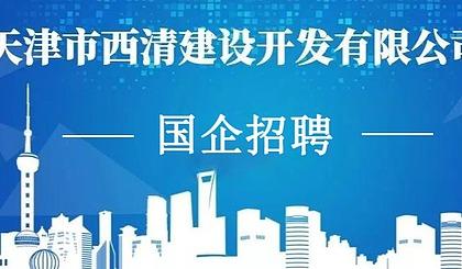 互动吧-【国企招聘】天津市西清建设开发有限公司