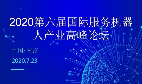 2020第六届国际服务机器人产业高峰论坛