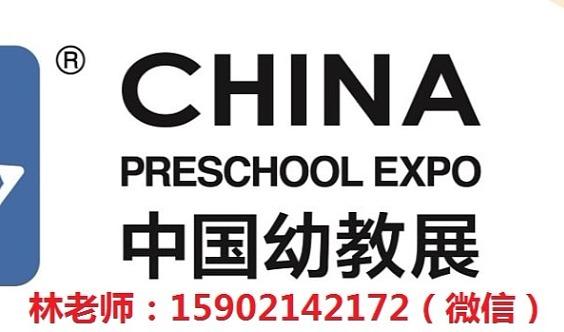 2020中国早教展览会