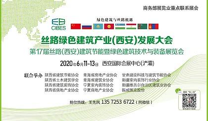 互动吧-2020第17届丝路(西安)建筑节能暨绿色建筑技术与装备展览会