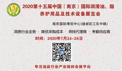 互动吧-第十五届中国(南京)国际润滑油、脂、养护用品及技术设备展览会