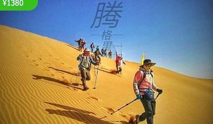 互动吧-端午3日|印象•腾格里沙漠|远征腾格里-五湖连穿-百人穿越队(含露营装备)