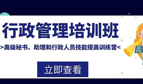 【2020】高级秘书、助理和行政人员技能提高训练营