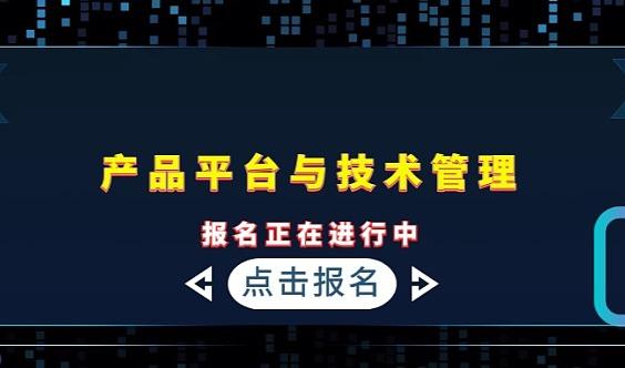 【2020】产品平台与技术管理
