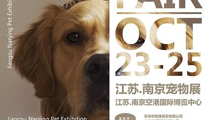 互动吧-2020江苏南京宠物展丨专业观众通道