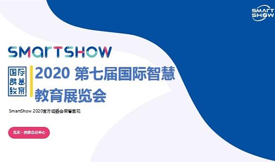 教育展会-2020国际智慧教育展览会(北京-国家会议中心)