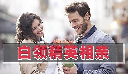 互动吧-国庆节10月1日深圳精英白领单身相亲交友活动