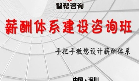 """手把手系列之""""薪酬体系建设咨询班""""深圳站"""