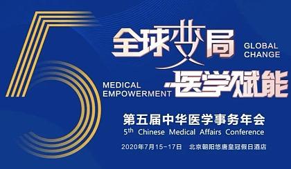 互动吧-2020第五届中华医学事务年会——全球变局 医学赋能