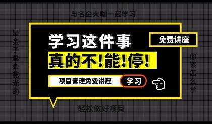 互动吧-杭州项目管理线上讲座全过程学习,与300位优秀项目经理同行