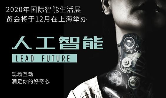 2020年国际智能生活展览会将于12月在上海举办
