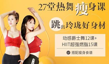 互动吧-27堂热舞瘦身:纤腰/翘臀/大长腿 跳出玲珑好身材