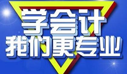 互动吧-【滨州市会计培训 免费试听课】通俗易懂