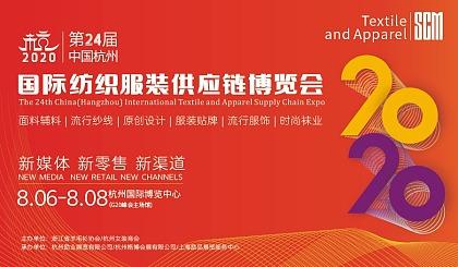 互动吧-2020第24届中国(杭州)国际纺织服装供应链博览会