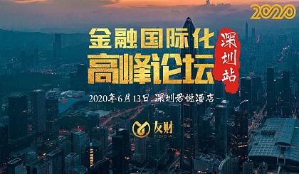 互动吧-2020金融国际化高峰论坛全国巡展●深圳站