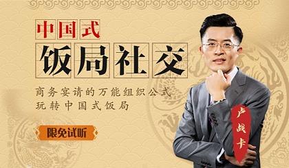 互动吧-中国式饭局社交,教你轻松玩转中国式饭局,成为社交达人!