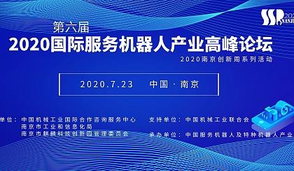 互动吧-报名通道|2020国际服务机器人产业高峰论坛