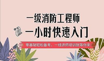 互动吧-本溪领取【消防工程师培训】试听课、挑战高薪职业