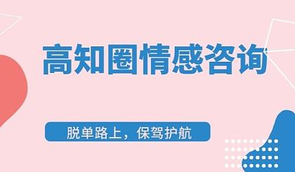 互动吧-【女生脱单6节课丨北京】从平平无奇到恋爱小天才