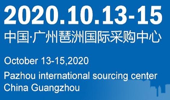 欢迎光临2020中国广州国际数字经济博览会【报名入口】