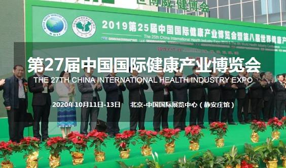 2020CIHIE第27届北京国际健康产业博览会-秋季展