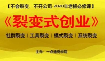 互动吧-广州天河学习型交流会:【不会裂变不开公司】裂变式创业,6个月开了12期,推出即引爆同行
