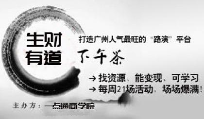 """互动吧-【生财有道下午茶】1周2场活动,每场爆满,广州人气最旺的""""资源共享""""平台(找资源、能变现、可学习)"""