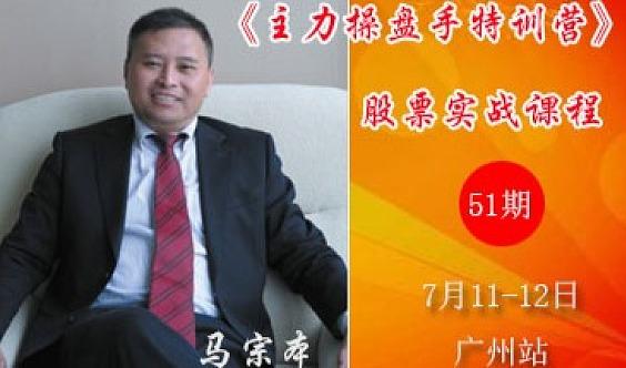 广州股票培训,广州股票培训公司,广州股票培训课程