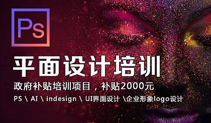 互动吧-免费学Photoshop / AI 平面设计培训 政府补贴
