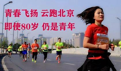 互动吧-一路向北   2020云跑北京线上马拉松 - 风雨无阻向前进
