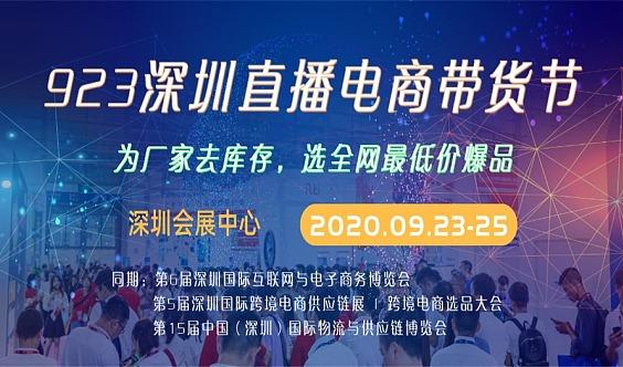 923深圳直播电商带货节