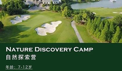 互动吧-5天4晚,锦旅研学7-12岁美式双语自然探索营开始报名啦!