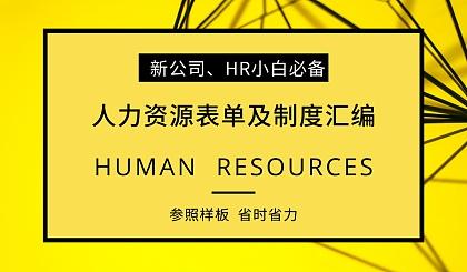 互动吧-人力行政总务表单及制度汇编