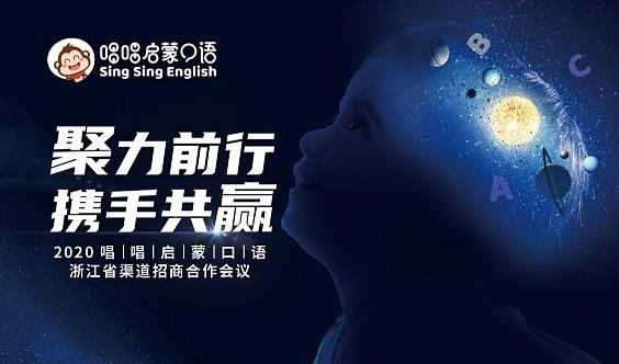 唱唱启蒙口语浙江省项目说明会