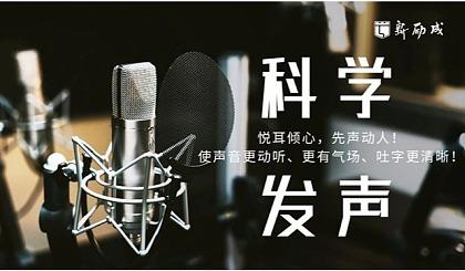 互动吧-北京《科学发声》体验课,让你的声音更动听,更悦耳
