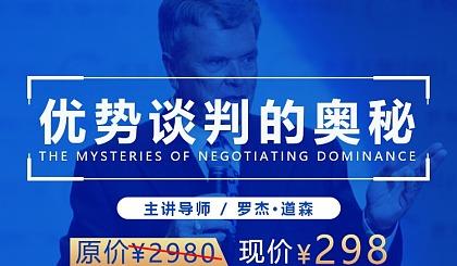 互动吧-世界谈判大师罗杰●道森《优势谈判的奥秘》课程上线了!
