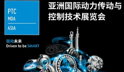 互动吧-上海PTC展会 将于11月3-6日在上海新国际博览中心举办