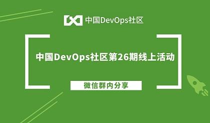 互动吧-中国DevOps社区第26期线上活动