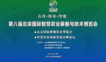 互动吧-第八届中国(北京)国际智慧农业装备与技术博览会/论坛