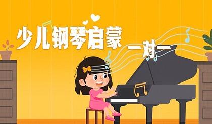 互动吧-广州地区高端钢琴教学|少儿启蒙钢琴体验课 1v1因材施教 名师辅导