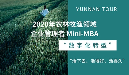 互动吧-重磅!2020年农林牧渔领域企业管理者 Mini-MBA招生启动!