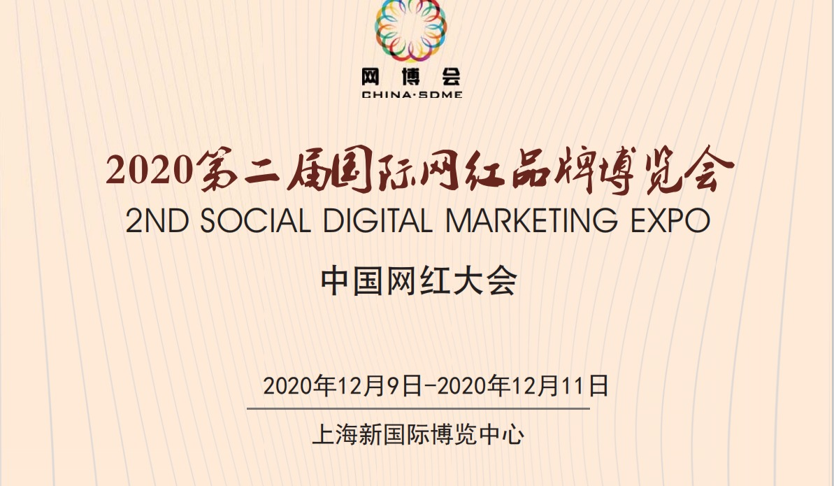 2020第二届网红品牌博览会暨第三届KOL品牌营销峰会