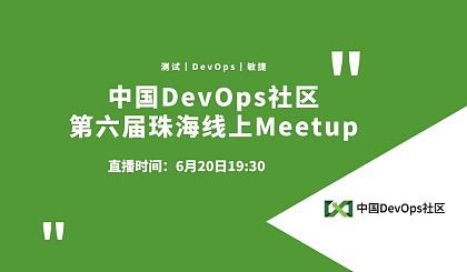 互动吧-中国DevOps社区第六届珠海线上Meetup