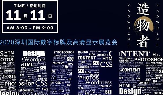 2020第二十二届深圳国际高交会智慧显示展览会