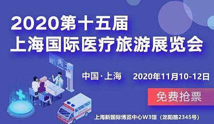 互动吧-2020年第十五届上海国际医疗旅游展览会,诚邀您参观