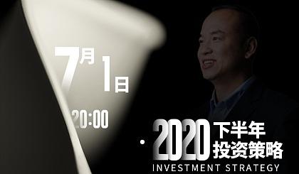 互动吧-《2020下半年投资策略》