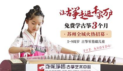 互动吧-苏州百家筝鸣 免费学古筝3个月 秋季公益班开始招生啦!!!