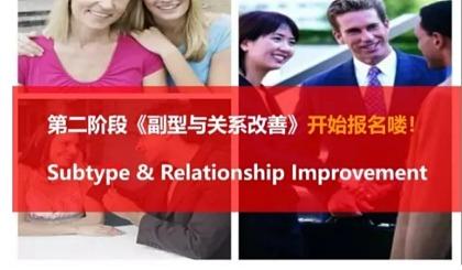 互动吧-VIP小班制7月11-12日《副型与关系改善》
